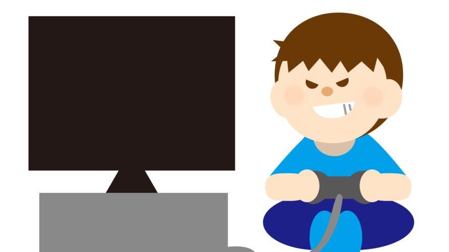 ゲームは子供に悪影響?約束の時間を守って上手に付き合おう!