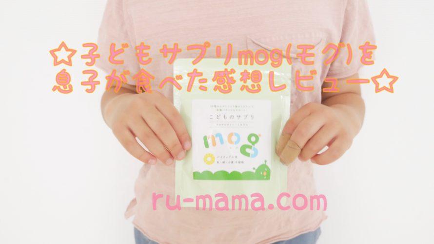 【こどものサプリmog(モグ)口コミ・実食レビュー】子供の偏食・野菜嫌いにおすすめ!