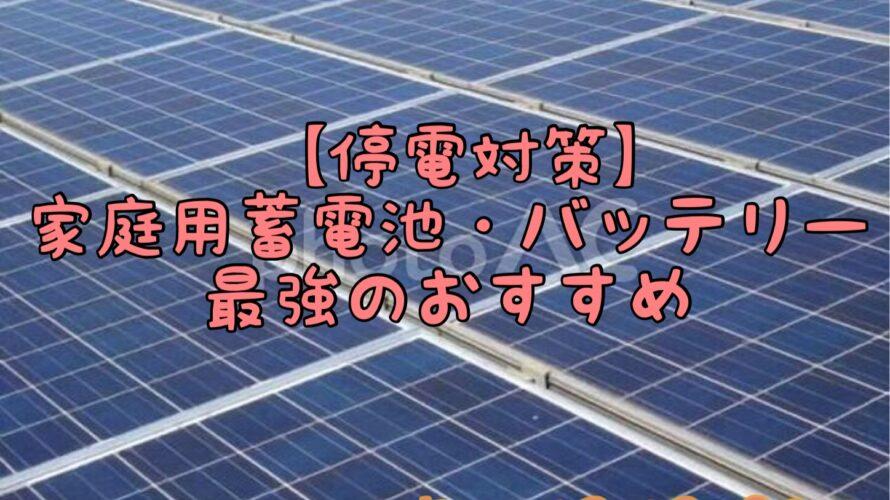 【停電対策】家庭用蓄電池・バッテリー最強のおすすめ!